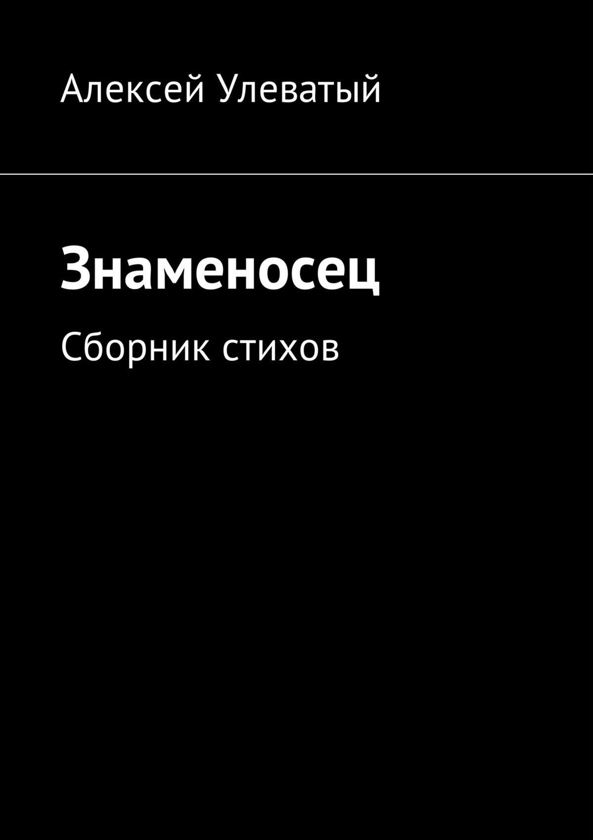 Алексей Улеватый Знаменосец. Сборник стихов алексей варламов стороны света сборник