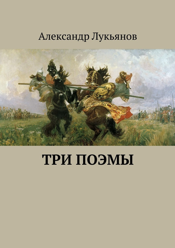 Александр Лукьянов Три поэмы александр лукьянов три поэмы