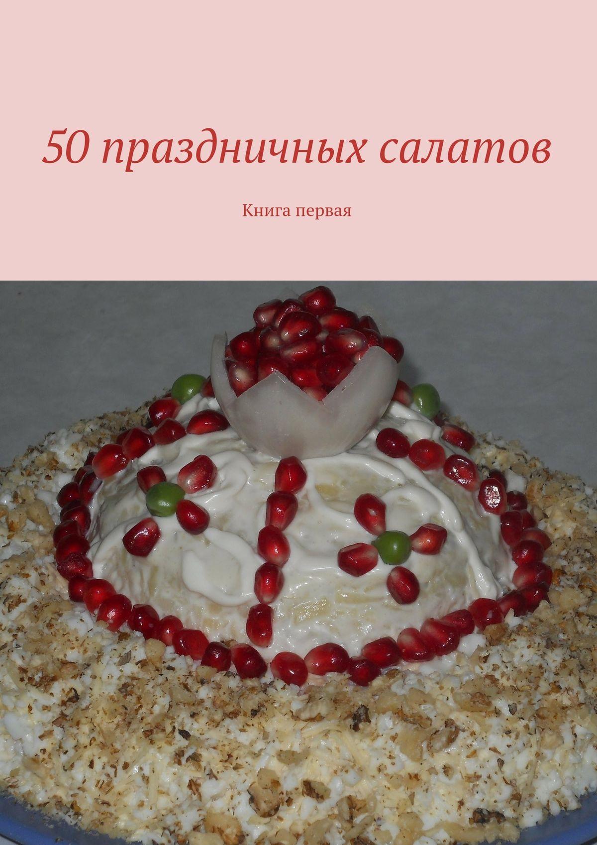 Коллектив авторов 50 праздничных салатов. Книга первая цена