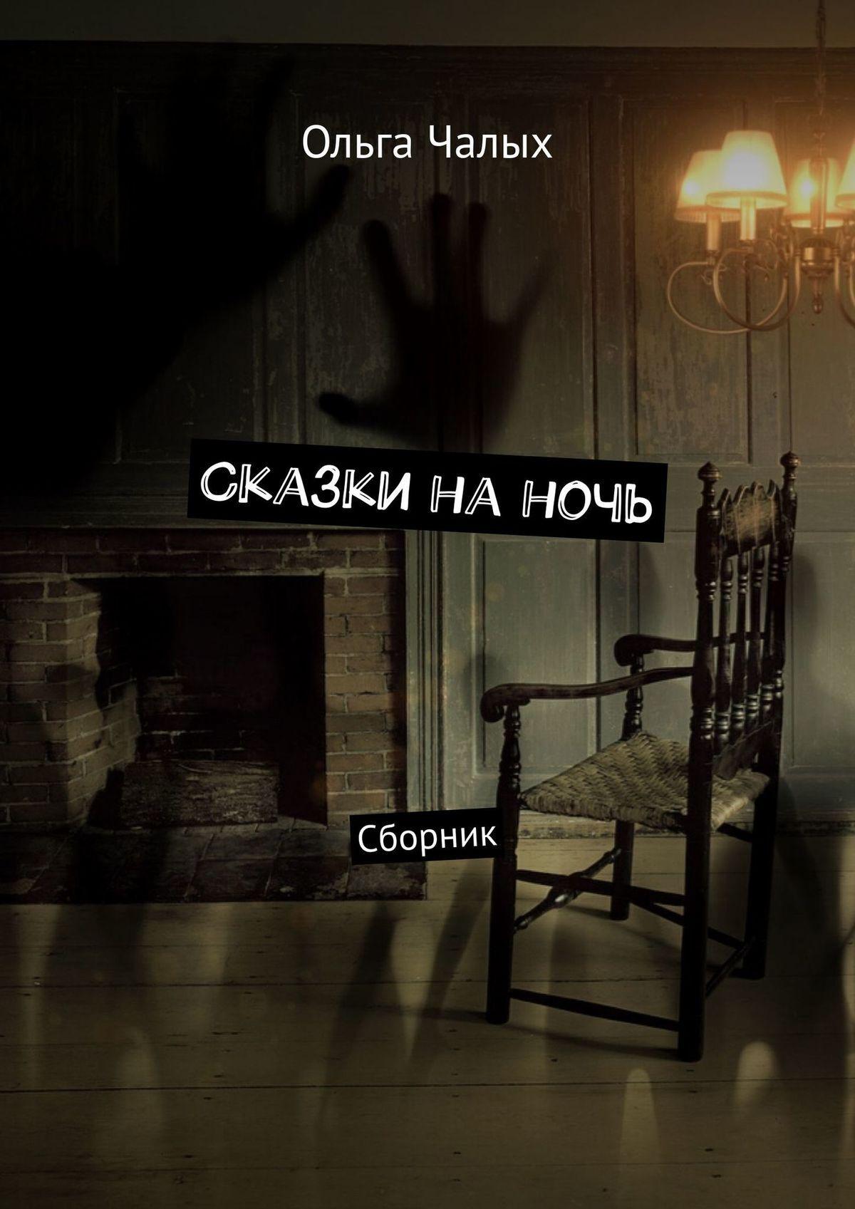 Ольга (Хельга84) Чалых Сказки на ночь. Сборник ольга хельга судьба свобода или рок