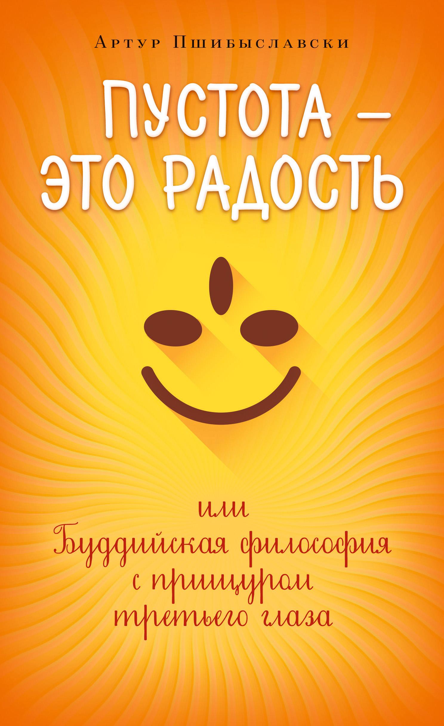 Артур Пшибыславски, С. Мартынов «Пустота – это радость, или Буддийская философия с прищуром третьего глаза»