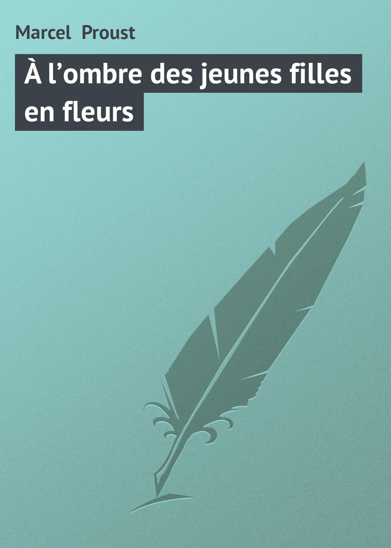 Марсель Пруст À l'ombre des jeunes filles en fleurs escada acte 2 en fleurs