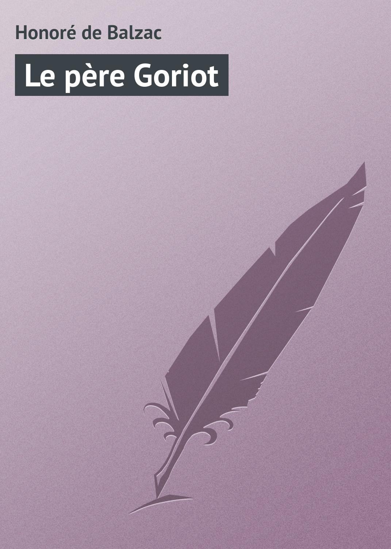 Оноре де Бальзак Le père Goriot le pere goriot