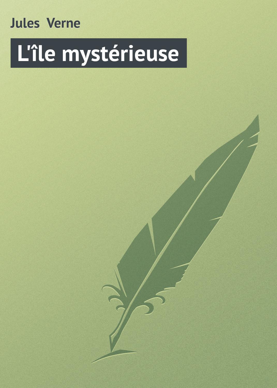 Жюль Верн L'île mystérieuse жюль верн в погоне за метеором