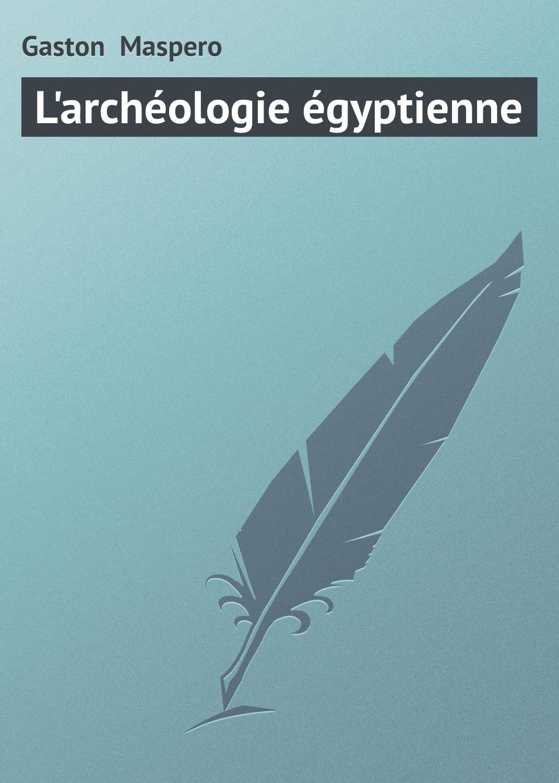 Gaston Maspero L'archéologie égyptienne gertrude gaston пальто