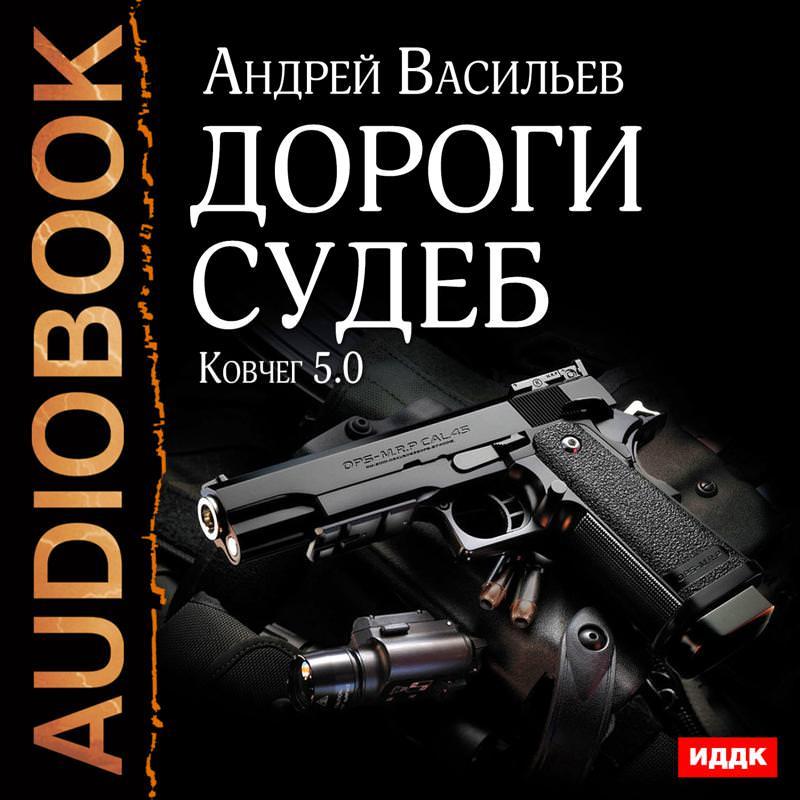 Андрей Васильев Дороги судеб андрей васильев сеятели ветра