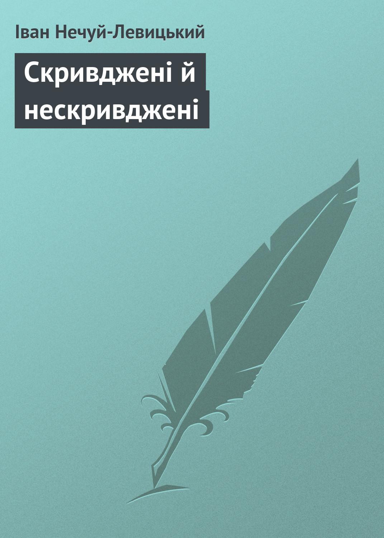 Иван Нечуй-Левицкий Скривджені й нескривджені