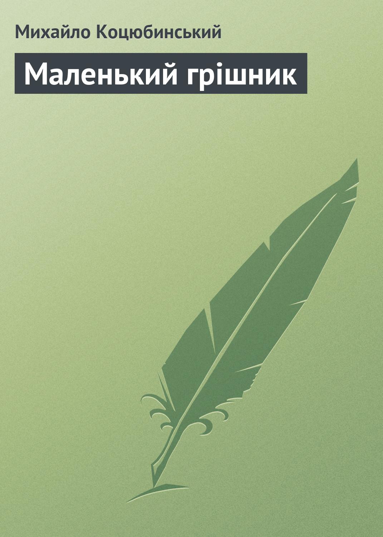 Михайло Коцюбинський Маленький грішник