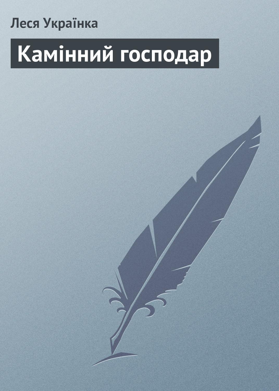 Леся Українка Камінний господар цена в Москве и Питере
