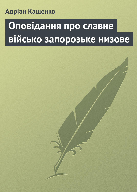 Адріан Кащенко Оповідання про славне військо запорозьке низове