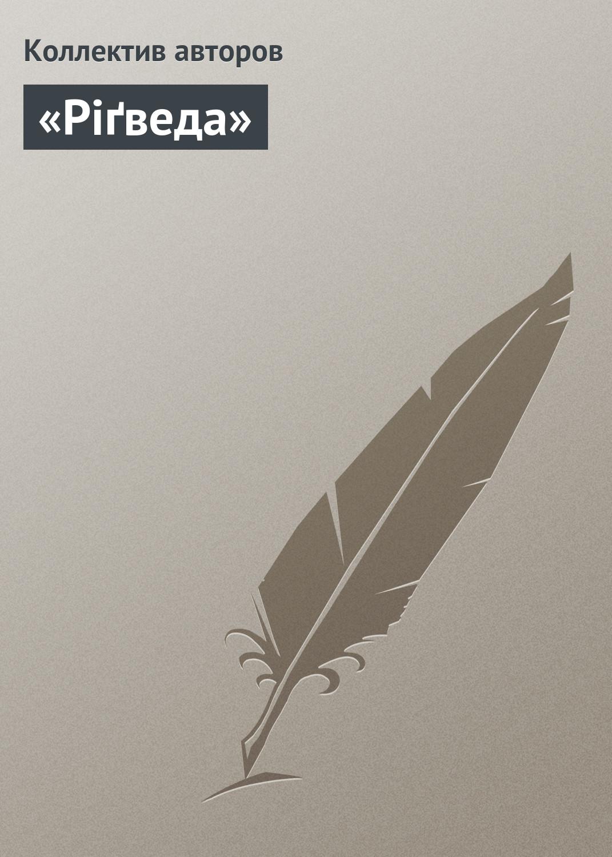 Коллектив авторов «Ріґведа» коллектив авторов riecine святого шона санджовезе как религия