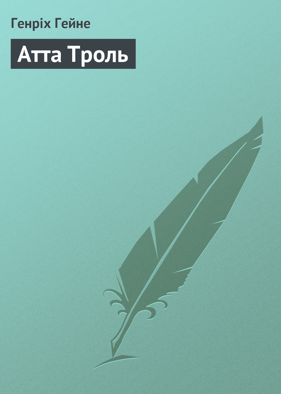 Атта Троль