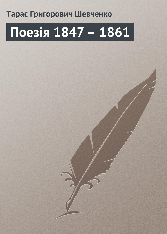 Тарас Григорович Шевченко Поезія 1847 – 1861 тарас шевченко журнал