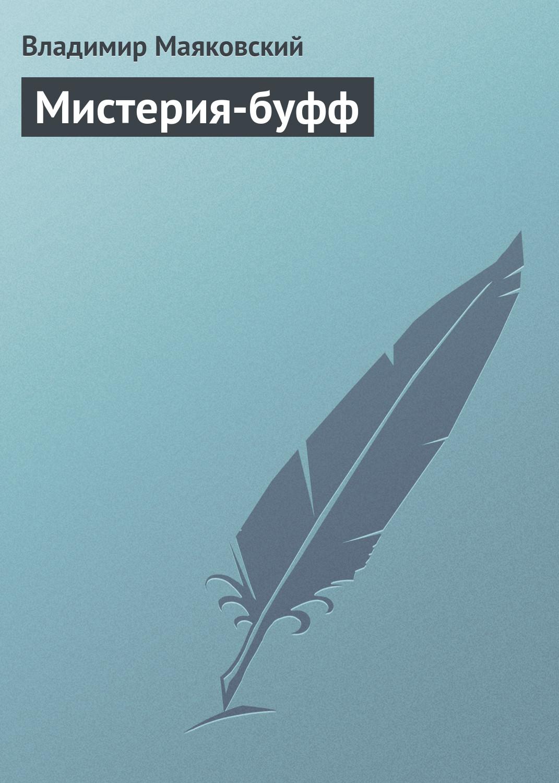 цена на Владимир Маяковский Мистерия-буфф