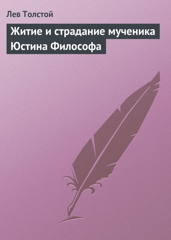 Лев Толстой Житие и страдание мученика Юстина Философа лев толстой житие и страдание мученика юстина философа