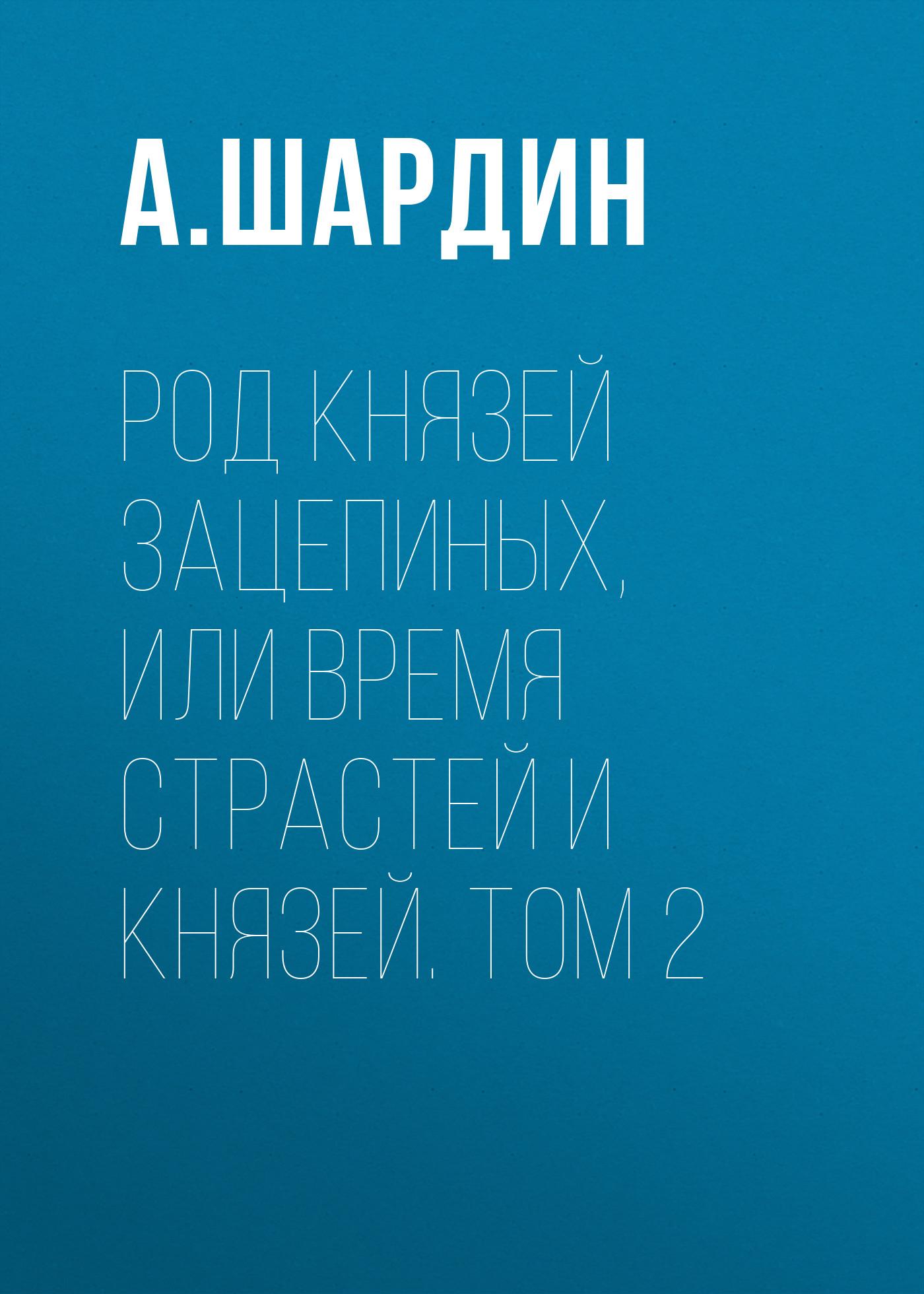 А. Шардин Род князей Зацепиных, или Время страстей и князей. Том 2 цены онлайн