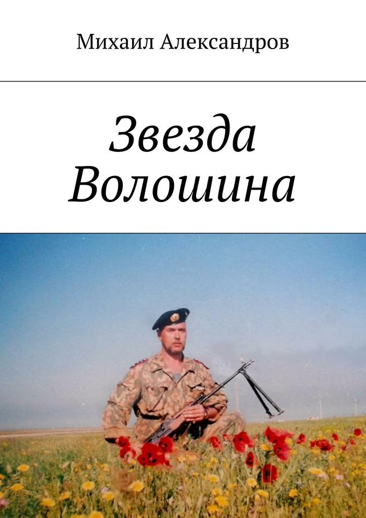 Михаил Александров Звезда Волошина валентин катасонов антикризис выжить и победить