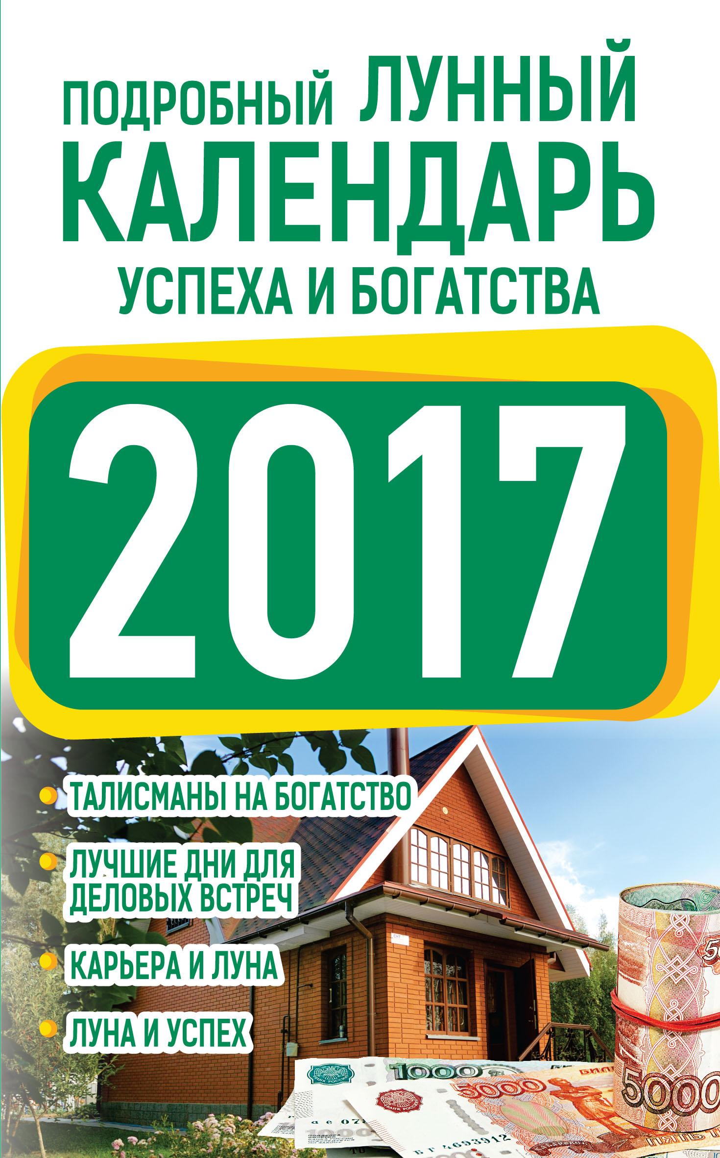 Нина Виноградова Подробный лунный календарь успеха и богатства 2017 нина виноградова лунный календарь богатства и успеха на 2016 год