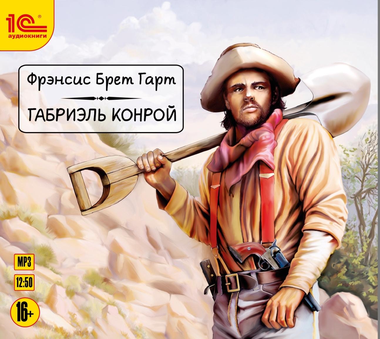 Габриэль Конрой ( Фрэнсис Брет Гарт  )