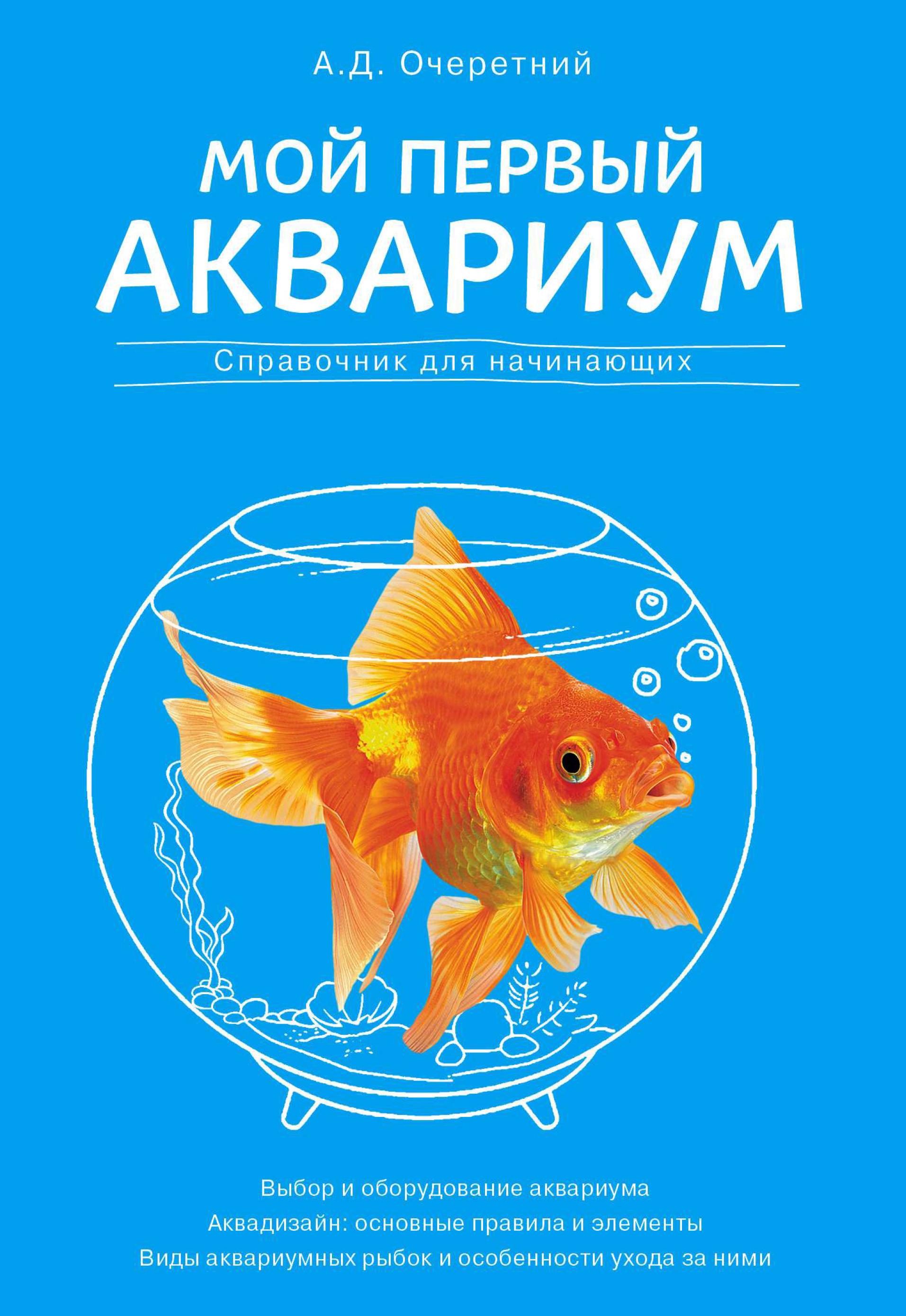 А. Д. Очеретний Мой первый аквариум. Справочник для начинающих аквариум для рыб eheim vivaline 240 240л венге