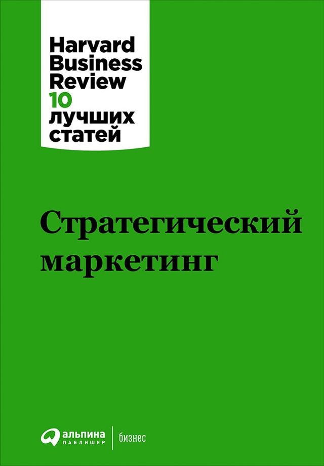Harvard Business Review (HBR) Стратегический маркетинг