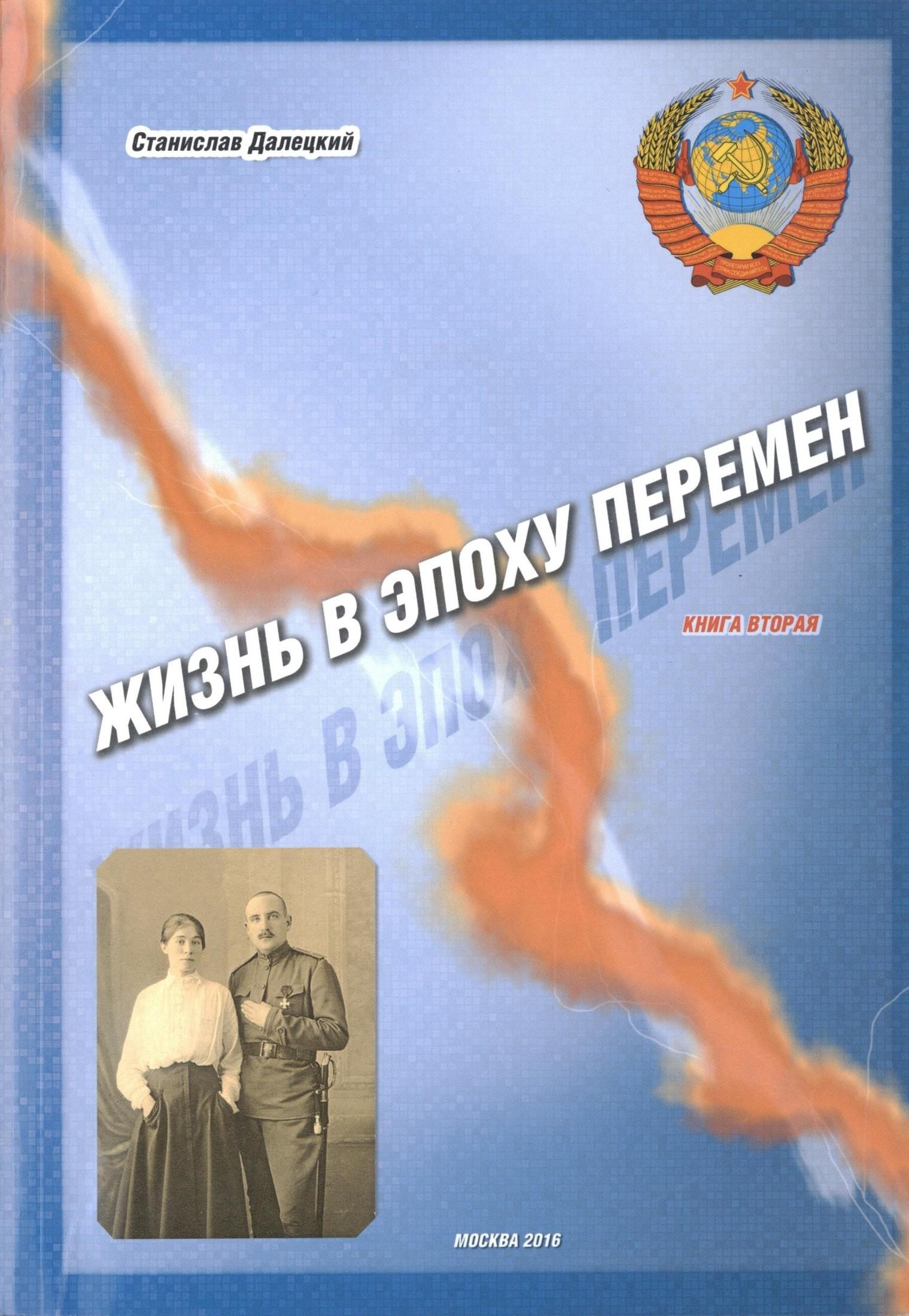 Станислав Владимирович Далецкий Жизнь в эпоху перемен. Книга вторая