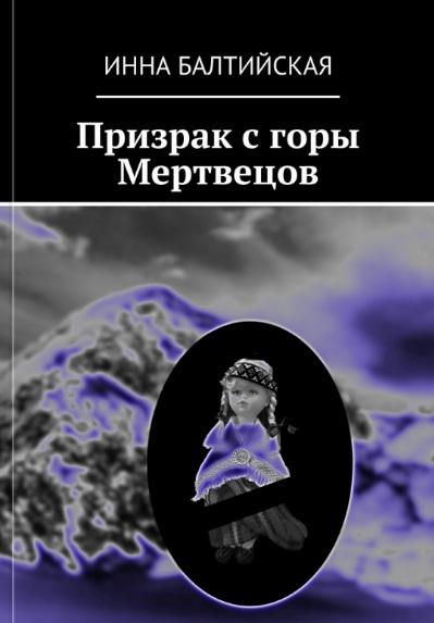Инна Балтийская Призрак с горы Мертвецов александра козлова убеждение минные поля переговоров