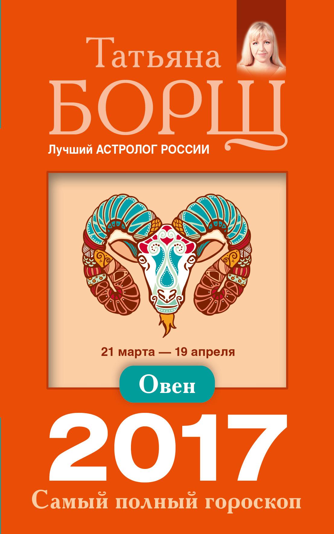 Татьяна Борщ Овен. Самый полный гороскоп на 2017 год все цены