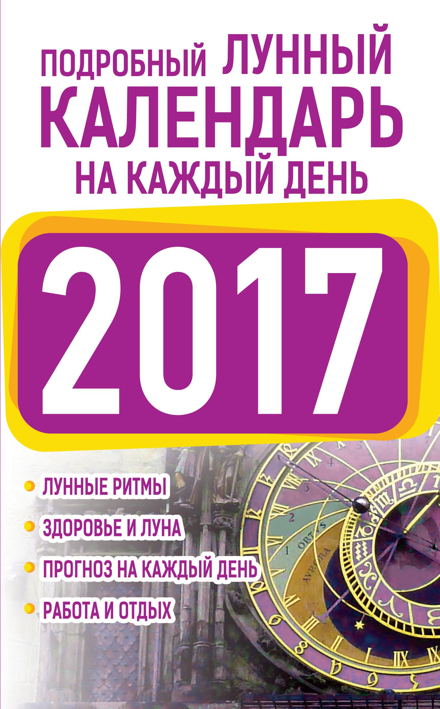 Нина Виноградова Подробный лунный календарь на каждый день 2017 нина виноградова лунный календарь богатства и успеха на 2016 год