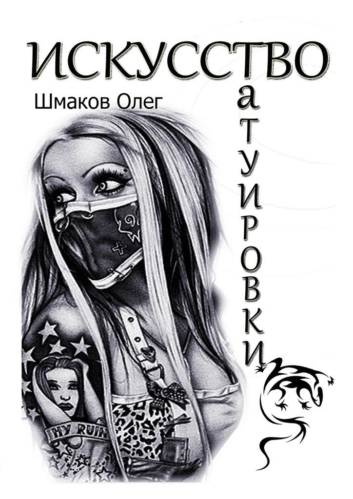 Олег Шмаков Искусство татуировки