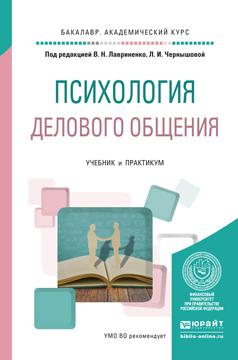 Л. И. Чернышова Психология делового общения. Учебник и практикум для академического бакалавриата el otro barrio