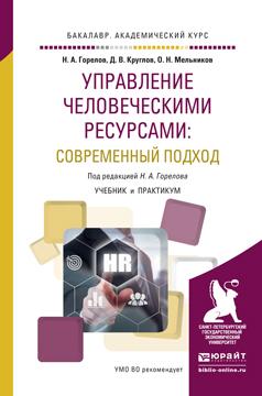 Николай Афанасьевич Горелов Управление человеческими ресурсами: современный подход. Учебник и практикум для академического бакалавриата