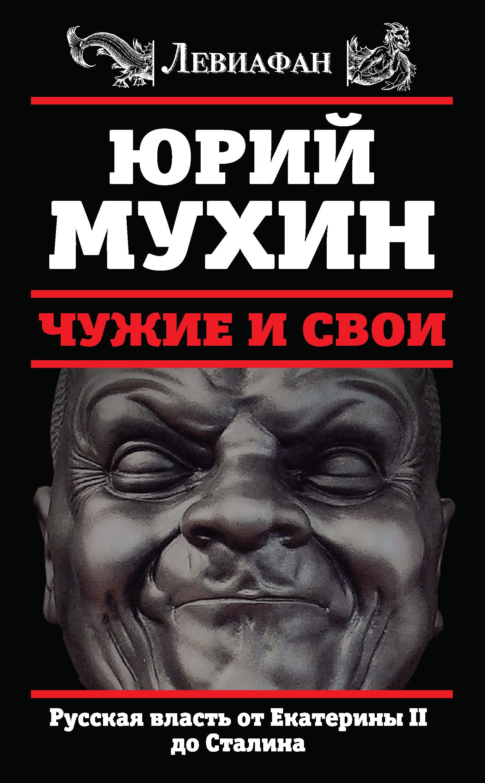 chuzhie i svoi russkaya vlast ot ekateriny ii do stalina