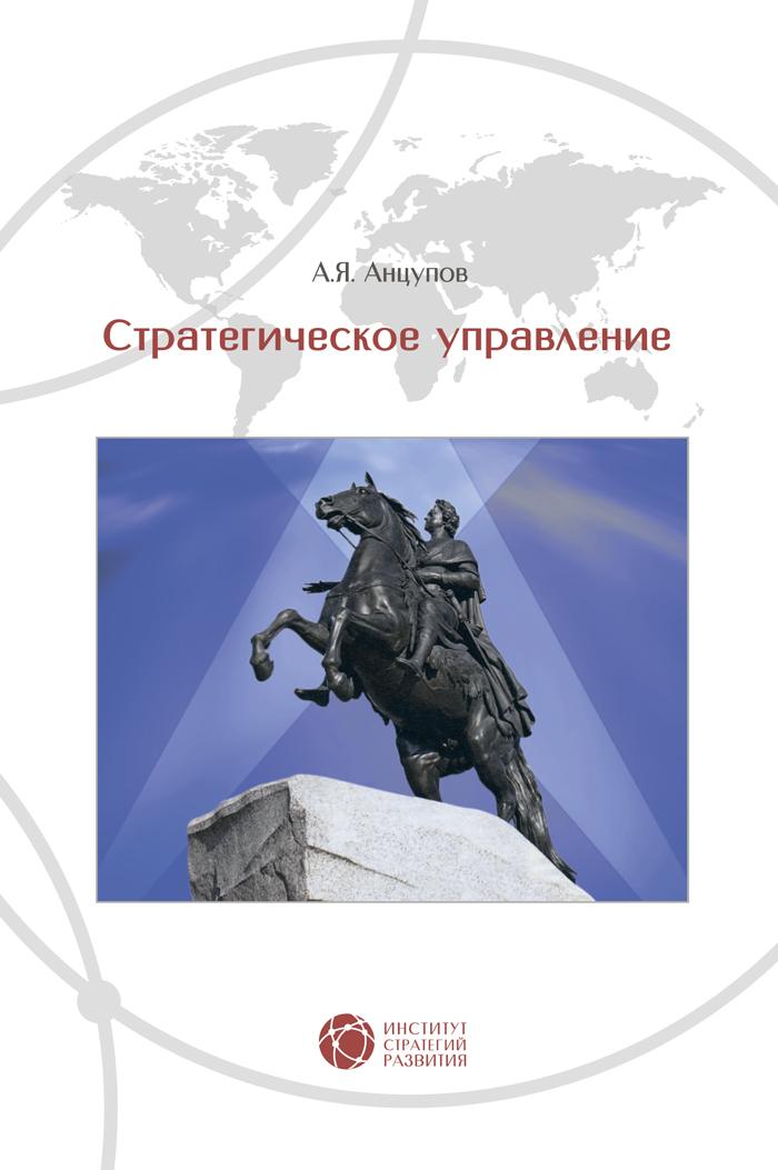 А. Я. Анцупов Стратегическое управление