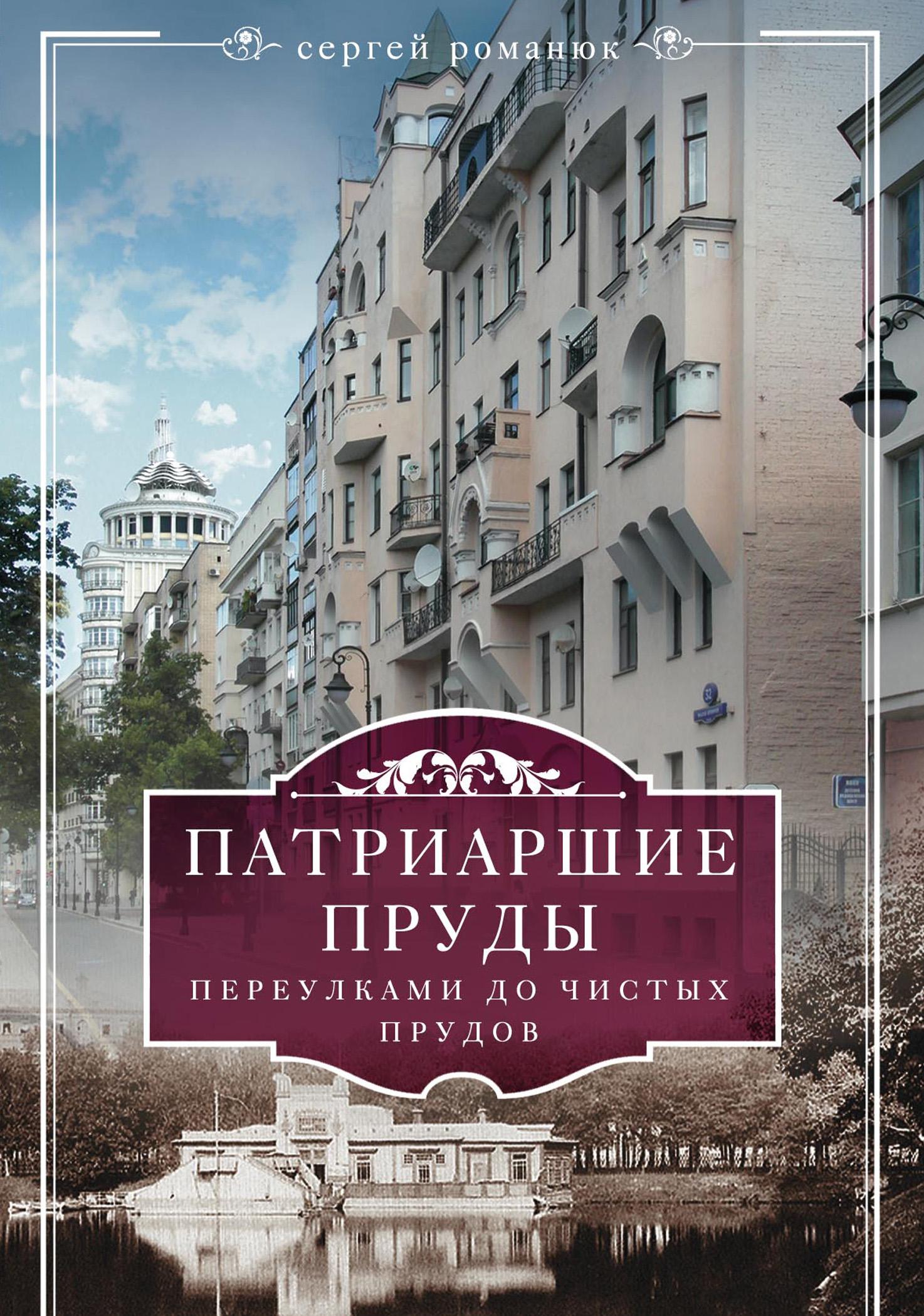 Сергей Романюк Патриаршие пруды. Переулками до Чистых прудов