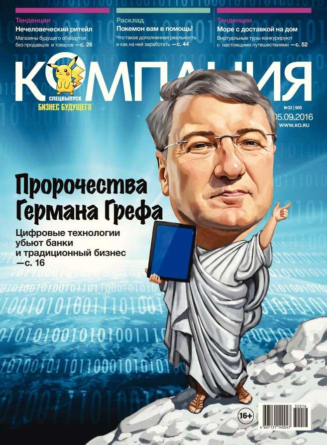 Редакция журнала Компания Компания 32-2016 редакция журнала компания компания 13 2016