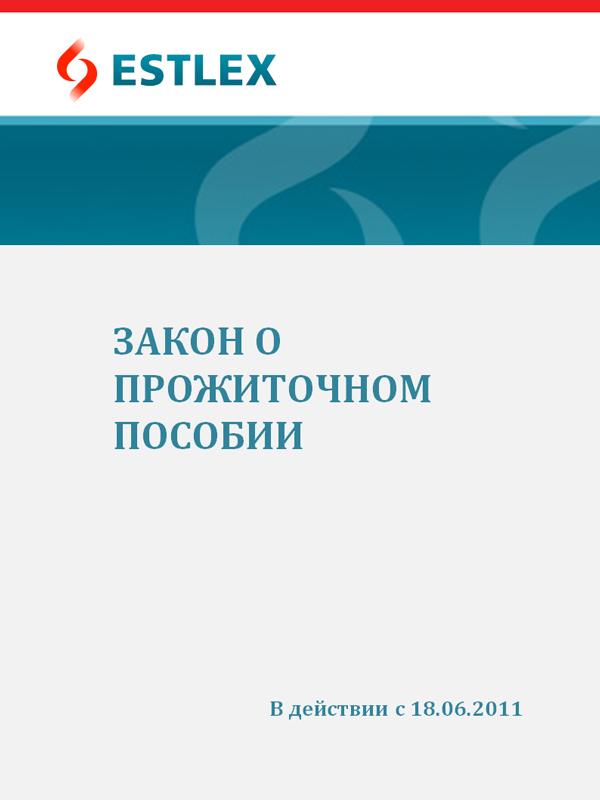 Grupi autorid Закон о прожиточном пособии все цены