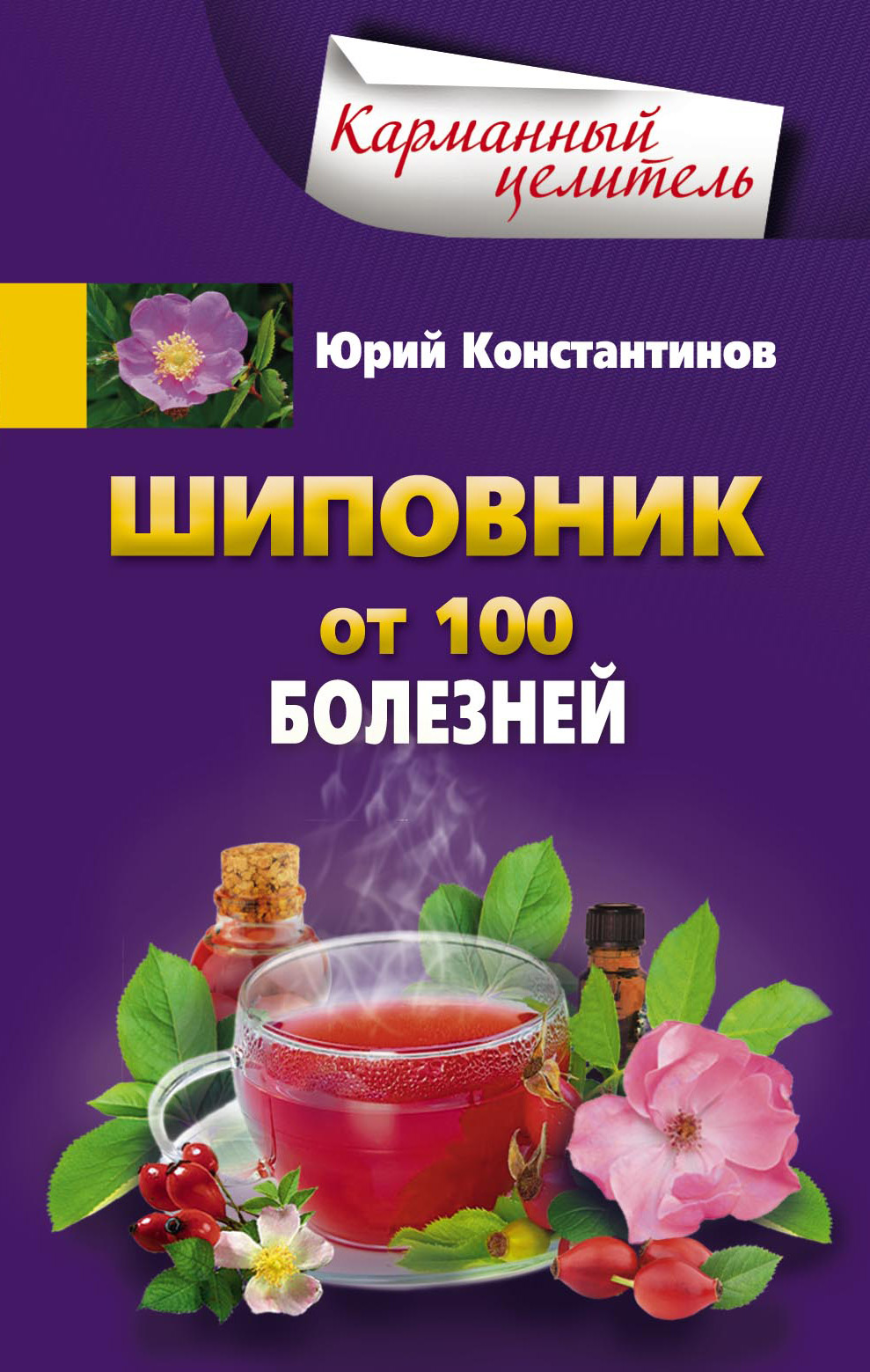 Юрий Константинов Шиповник. От 100 болезней мази от розацеа