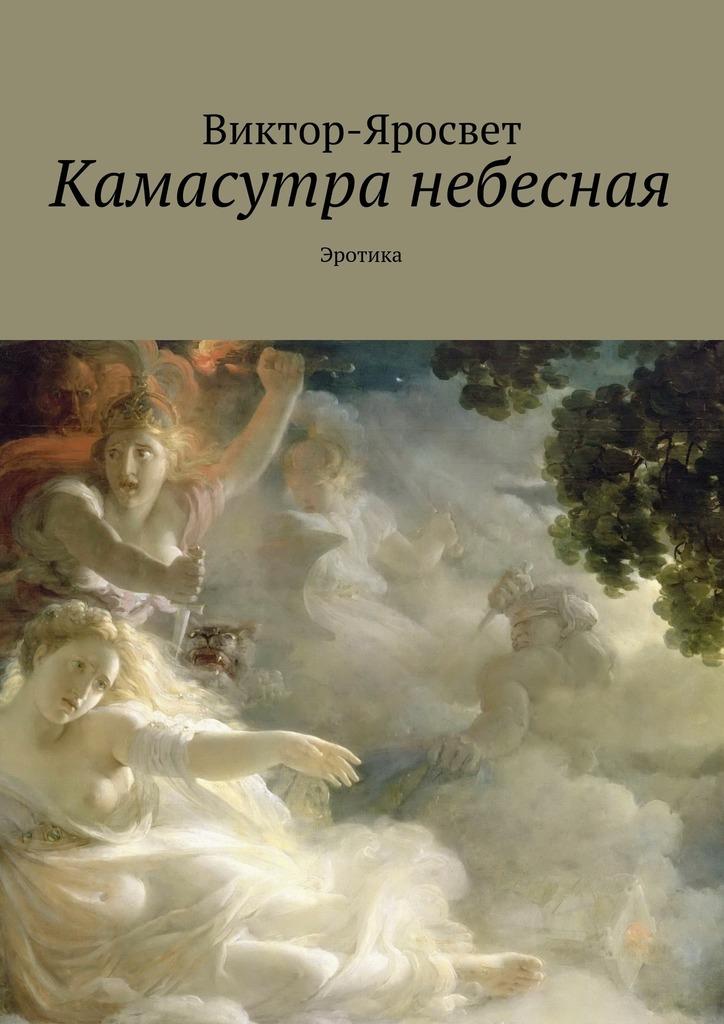 Виктор-Яросвет / Камасутра небесная. Эротика