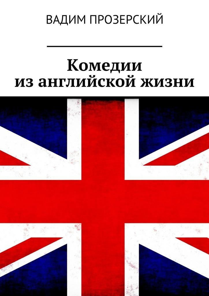 Вадим Прозерский Комедии изанглийской жизни цена