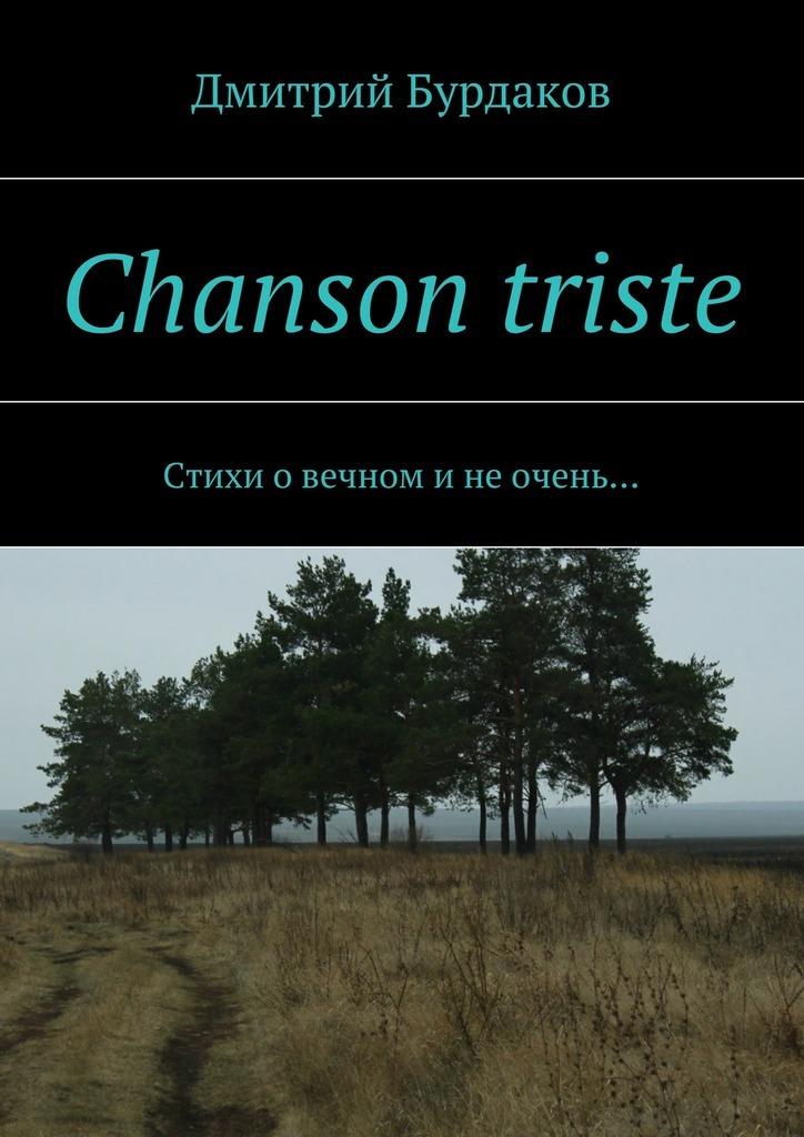Дмитрий Бурдаков Chanson triste. Стихи овечном инеочень… все стихи