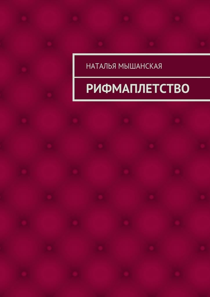 Наталья Мышанская Рифмаплетство наталья дарованная в потоке яблочного ветра поэзия