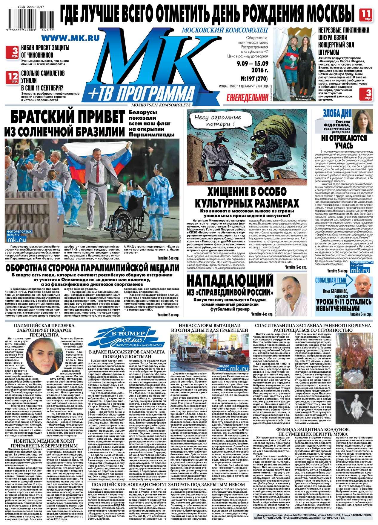 МК Московский комсомолец 197-2016