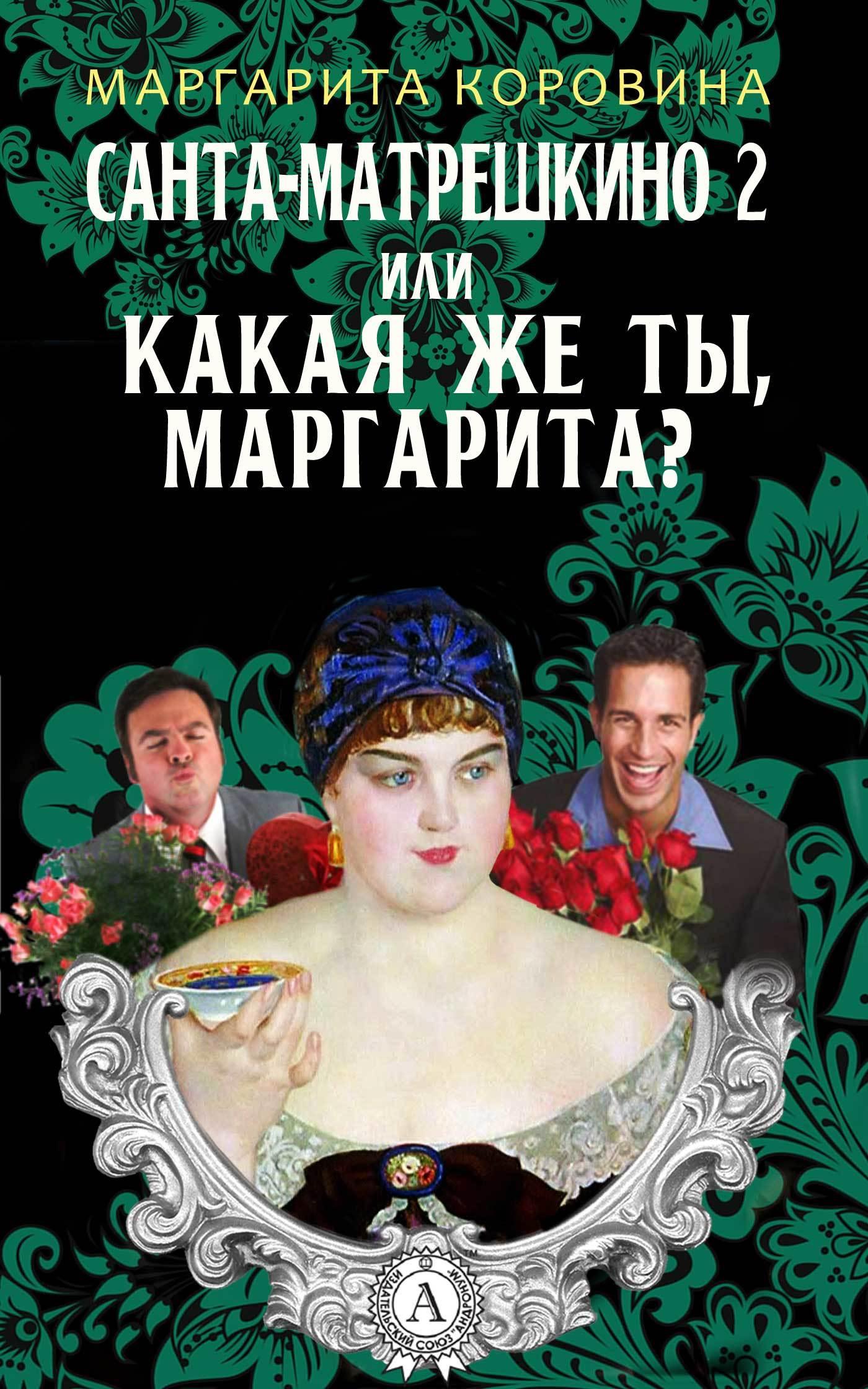 Маргарита Коровина Санта-Матрешкино – 2, или Какая же ты, Маргарита? давыдова маргарита алексеевна праздник в школе 1 5кл