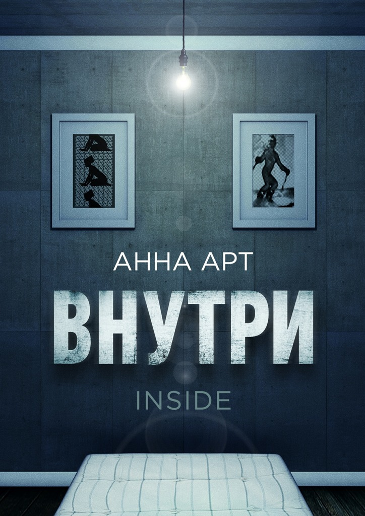 Внутри. Inside ( Анна Арт  )