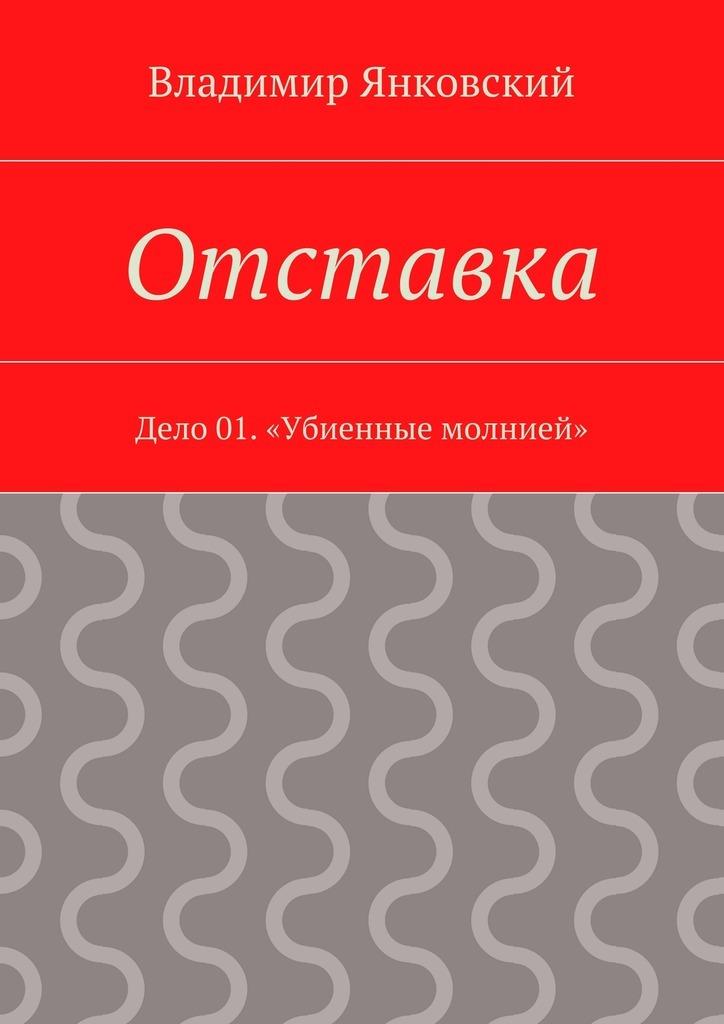 Владимир Янковский Отставка. Дело 01. «Убиенные молнией»