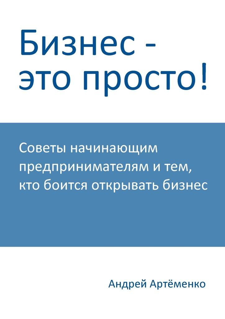 Андрей Артёменко Бизнес – это просто! бизнес книги новинки 2016