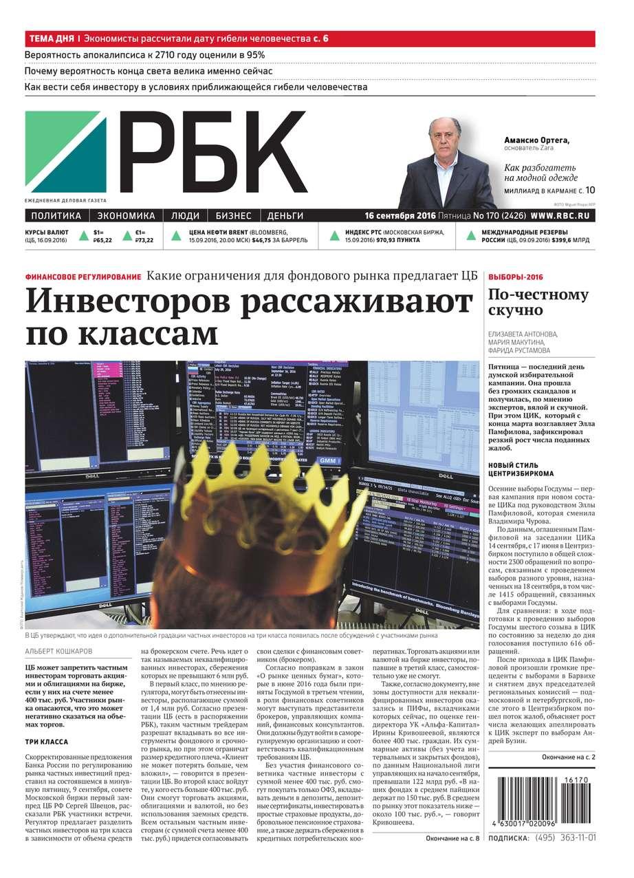 Ежедневная деловая газета РБК 170-2016