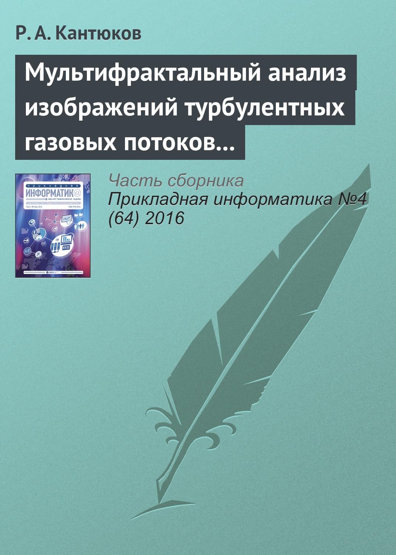 Р. А. Кантюков Мультифрактальный анализ изображений турбулентных газовых потоков в газопроводах