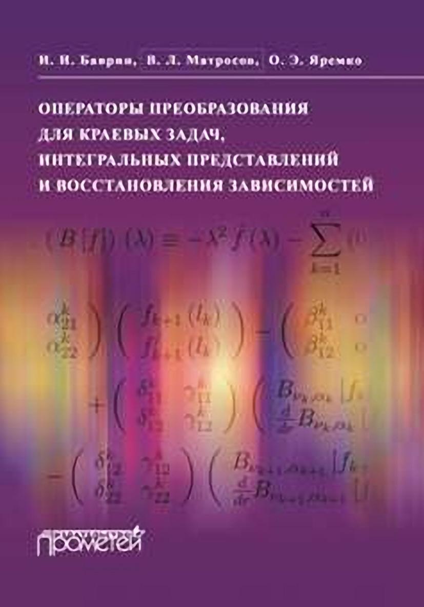 В. Л. Матросов Операторы преобразования для краевых задач, интегральных представлений и восстановления зависимостей